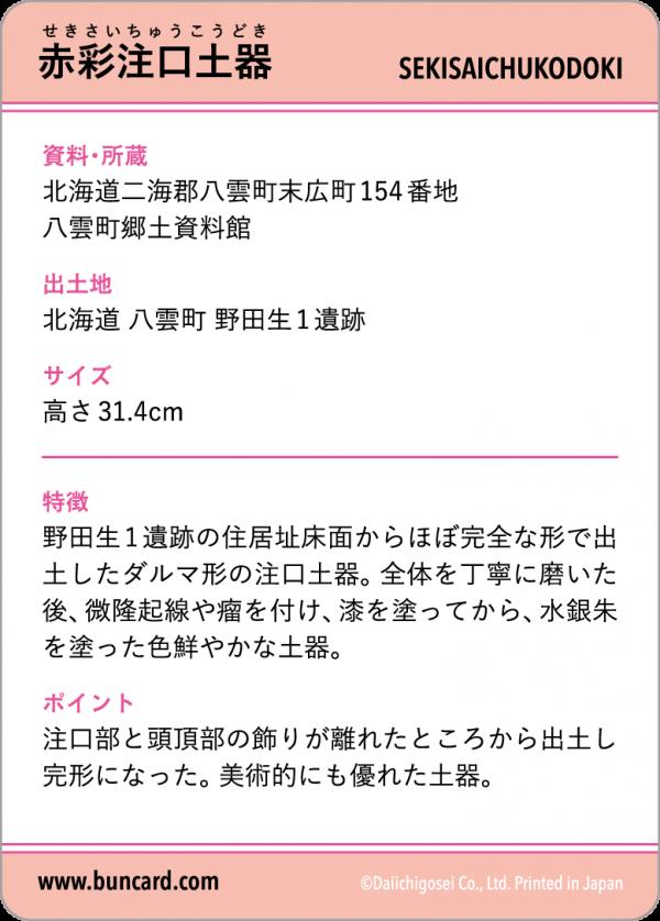 北海道八雲町 赤彩注口土器 | BUNCARD