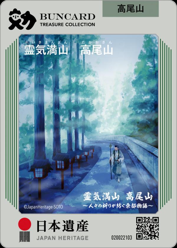 霊気満山高尾山 | BUNCARD