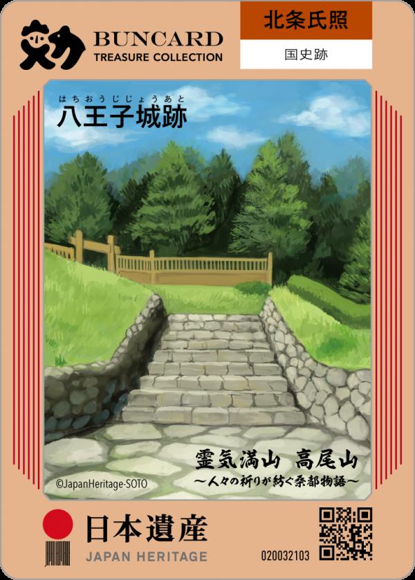 八王子城跡 | BUNCARD