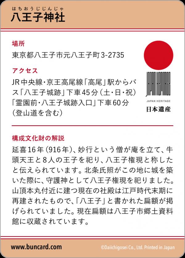 八王子神社 | BUNCARD