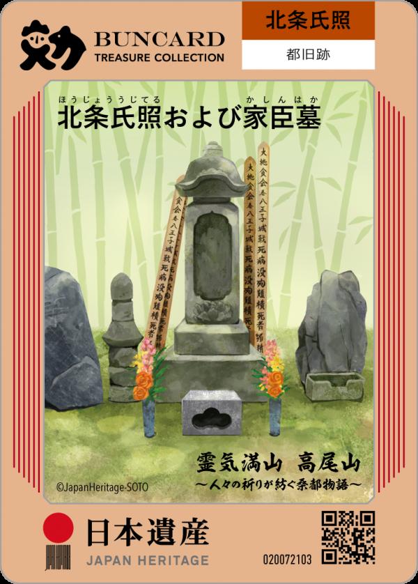 北条氏照および家臣墓 | BUNCARD
