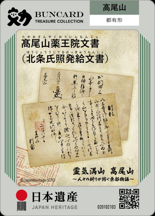 髙尾山薬王院文書 | BUNCARD
