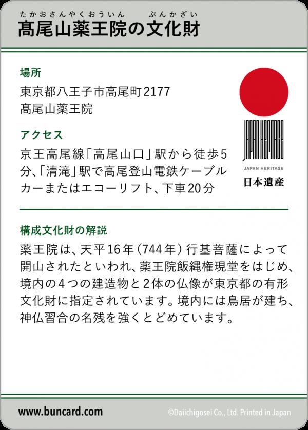 髙尾山薬王院の文化財 | BUNCARD