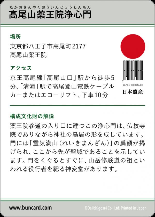 髙尾山薬王院浄心門 | BUNCARD
