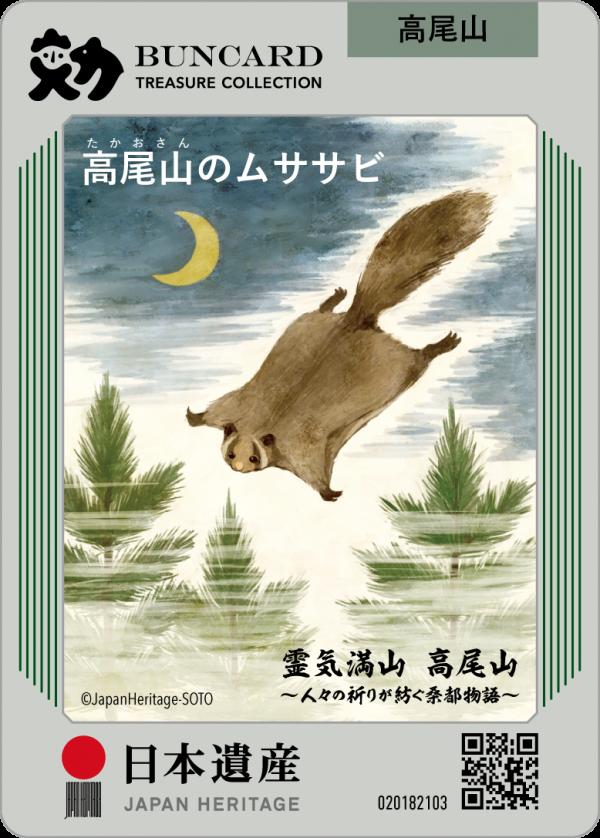 高尾山のムササビ | BUNCARD