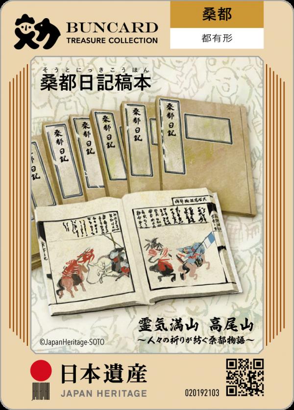 桑都日記稿本 | BUNCARD