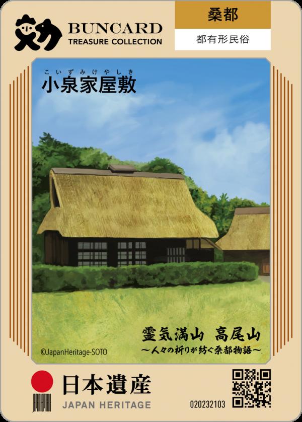 小泉家屋敷 | BUNCARD