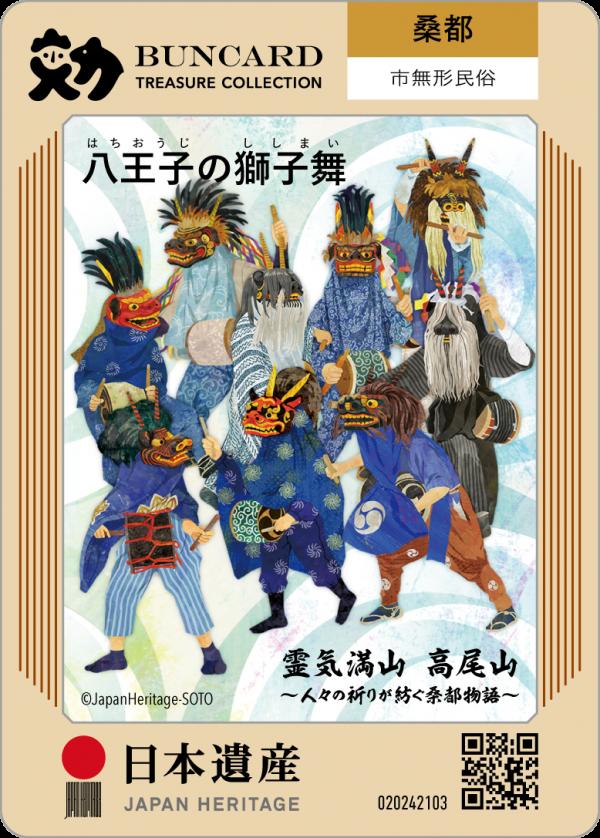 八王子の獅子舞 | BUNCARD