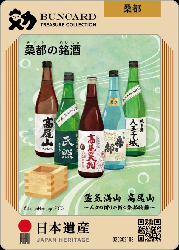 桑都の銘酒 | BUNCARD